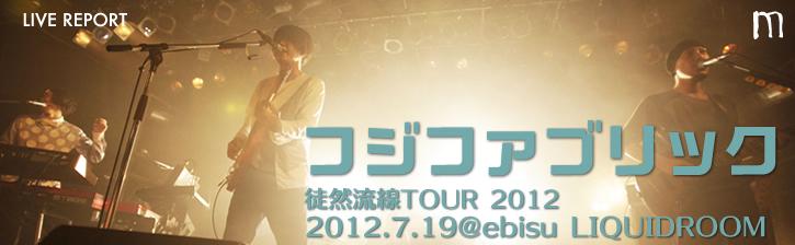 フジファブリック<徒然流線TOUR 2012>@恵比寿LIQUIDROOM  7月19日