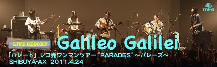 Galileo Galilei 「パレード」レコ発ワンマンツアー
