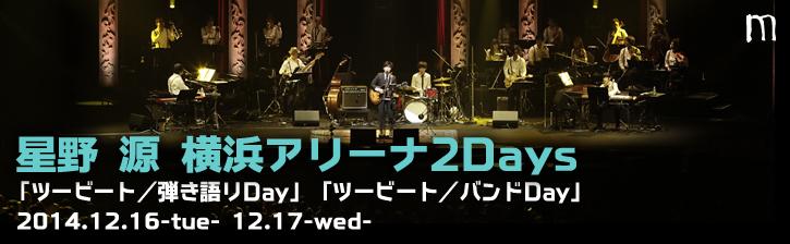 星野 源 横浜アリーナ2Days「ツービート / バンドDay」