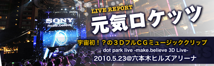 元気ロケッツ「Sony make believe 〜dot park〜」