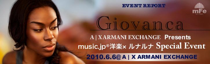 ジョヴァンカ  スペシャルイベント@ A   X ARMANI EXCHANGE
