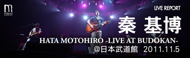 秦 基博 HATA MOTOHIRO -LIVE AT BUDOKAN- @日本武道館 2011.11.5