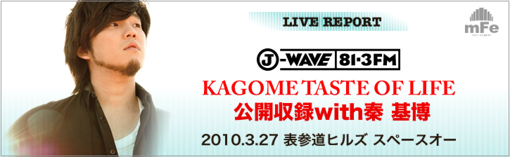 J-WAVE  KAGOME TASTE OF LIFE 公開収録with秦 基博
