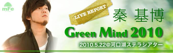 秦 基博「GREEN MIND2010」@ 河口湖ステラシアター