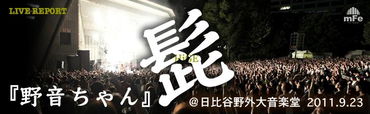髭『野音ちゃん』@日比谷野外大音楽堂 2011.9.23