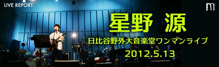 星野源の日比谷野外大音楽堂ワンマンライブ@日比谷野外大音楽堂 2012年5月13日(日)