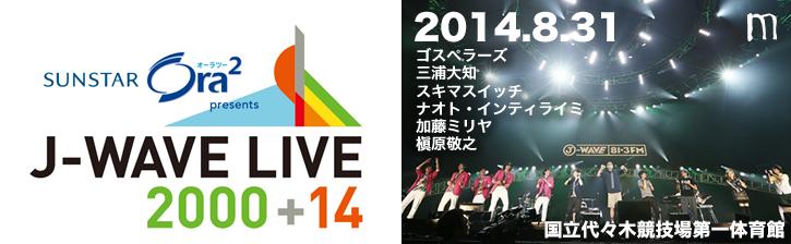 サンスター オーラツーpresents J-WAVE LIVE 2000+14