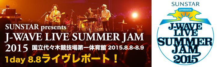 SUNSTAR presents J-WAVE LIVE SUMMER JAM 2015