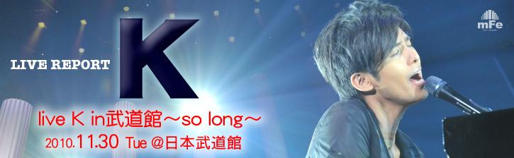 K「live K in武道館〜so long〜」@ 日本武道館