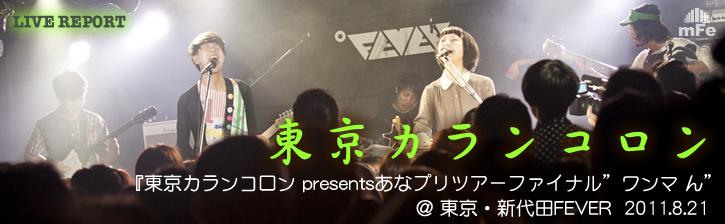 東京カランコロン presents あなプリツアーファイナル