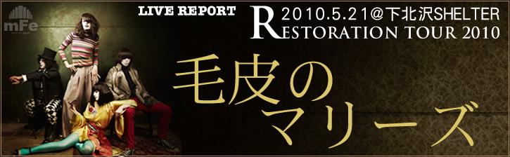毛皮のマリーズ「RESTORATION TOUR 2010」下北沢シェルター