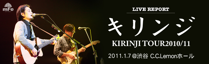 キリンジ「KIRINJI TOUR2010/11」@渋谷 C.C.Lemonホール
