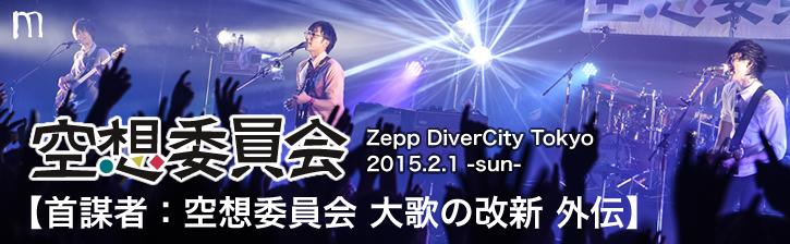 空想委員会【首謀者:空想委員会 大歌の改新 外伝】@ Zepp DiverCity Tokyo 2015.2.1 -sun-