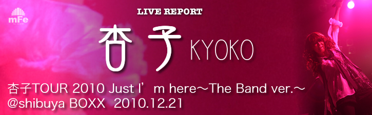 杏子TOUR 2010 Just I'm here〜The Band ver.〜  @ shibuya BOXX  2010.12.21