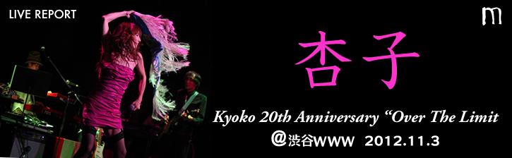 杏子「Kyoko 20th Anniversary