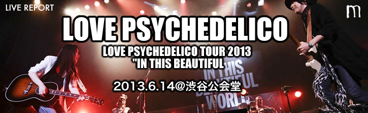 LOVE PSYCHEDELICO TOUR 2013「IN THIS BEAUTIFUL WORLD」