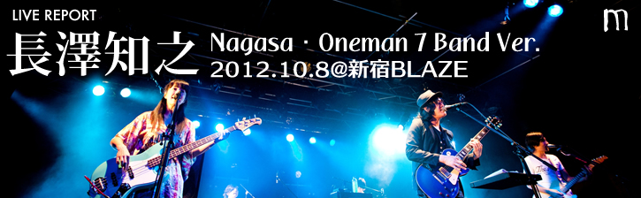 長澤知之 Nagasa・Oneman 7 Band Ver. 2012年10月8日(月祝)新宿BLAZE