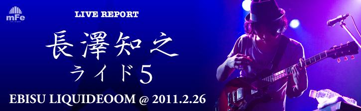 長澤知之「ライド5」@ EBISU LIQUIDEOOM  2011.2.26