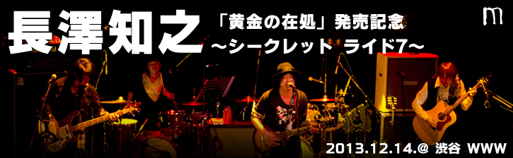 長澤知之「黄金の在処」発売記念~シークレット ライド7~ 渋谷 WWW