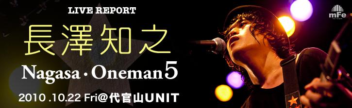長澤知之「Nagasa・Oneman 5」@代官山UNIT 2010.10.22