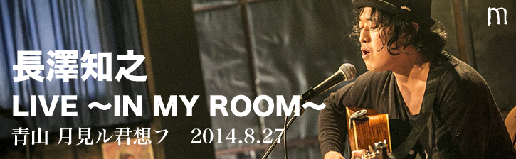 長澤知之 LIVE ~IN MY ROOM~
