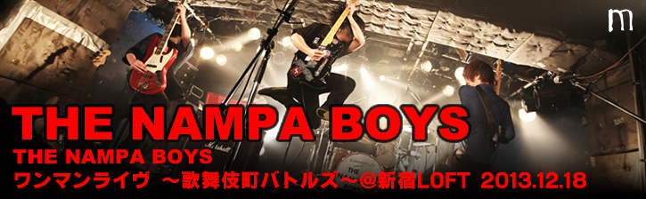 THE NAMPA BOYS ワンマンライヴ 〜歌舞伎町バトルズ〜 新宿LOFT