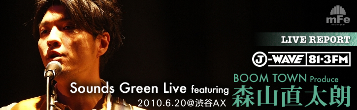 J-WAVE 81.3FM 「BOOM TOWN」Produce  Sounds Green Live featuring 森山直太朗@渋谷AX