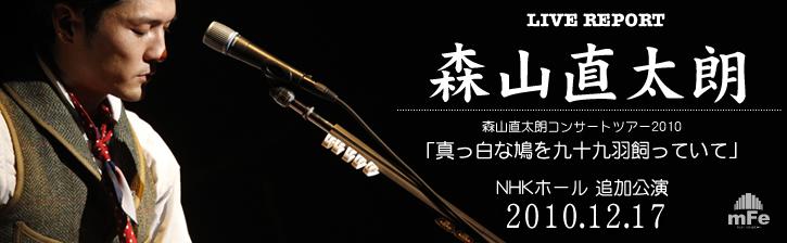 森山直太朗コンサートツアー2010「真っ白な鳩を九十九羽飼っていて」@ NHKホール 2010.12.17