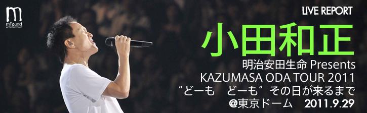 小田和正 明治安田生命 Presents KAZUMASA ODA TOUR 2011