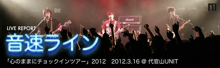音速ライン「心のままにチョックインツアー」2012   3/16@代官山UNIT