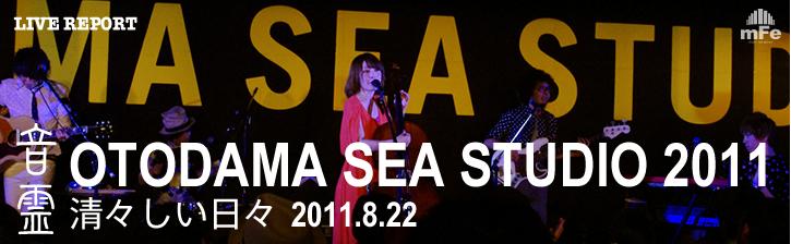 音霊 OTODAMA SEA STUDIO「清々しい日々」 2011.8.22