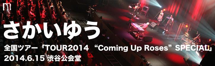 さかいゆう 全国ツアー「TOUR2014