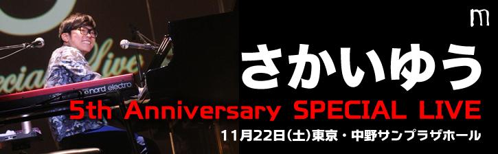 さかいゆう 5th Anniversary SPECIAL LIVE