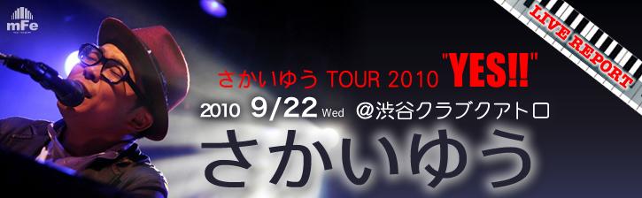 さかいゆう TOUR 2010