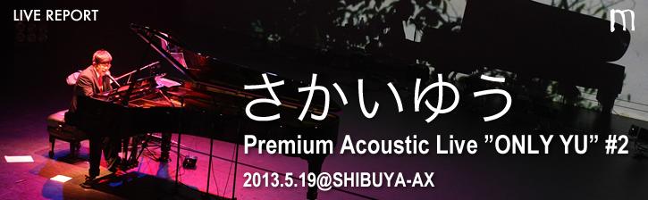 さかいゆう Premium Acoustic Live