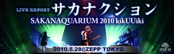 サカナクション『SAKANAQUARIUM 2010 kikUUiki』ZEPP TOKYO