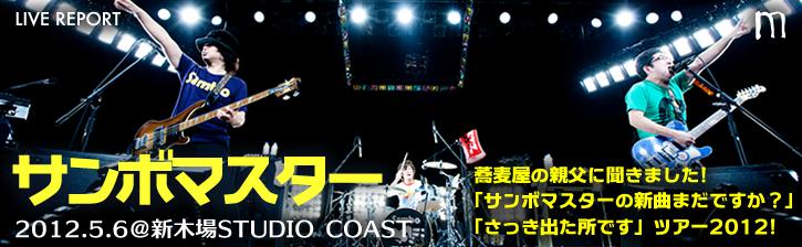 蕎麦屋の親父に聞きました!「サンボマスターの新曲まだですか?」「さっき出た所です」ツアー2012!@ 新木場STUDIO COAST 2012.5.6