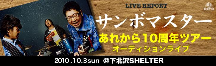 サンボマスター あれから10周年ツアー@下北沢 SHELTER オーディションライブ