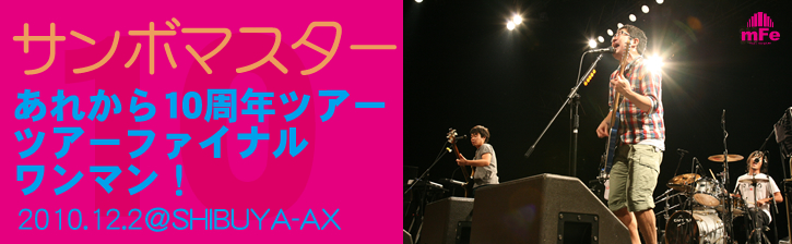 サンボマスター あれから10周年ツアー ツアーファイナルワンマン! @SHIBUYA-AX