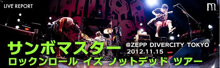 サンボマスター「ロックンロール イズ ノットデッド ツアー」 @ ZEPP DIVERCITY TOKYO 11月15日
