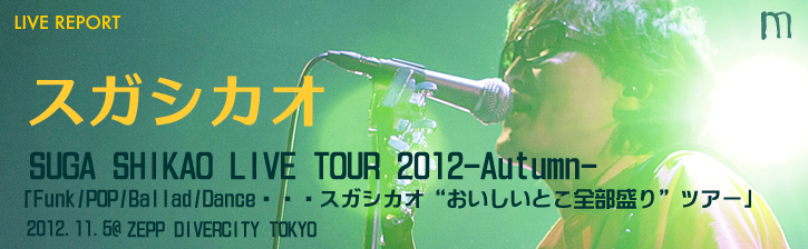 SUGA SHIKAO LIVE TOUR 2012 -Autumn-「Funk/POP/Ballad/Dance・・・スガシカオ