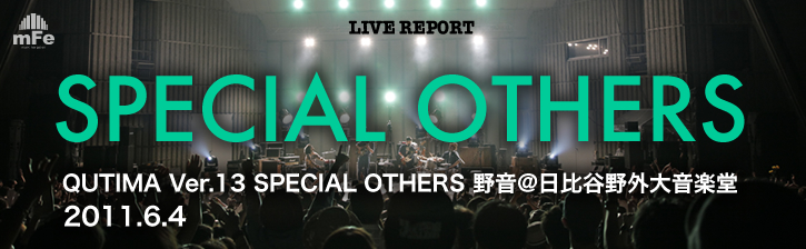 SPECIAL OTHERS「QUTIMA Ver.13 SPECIAL OTHERS 野音」@ 日比谷野外大音楽堂  2011.6.4
