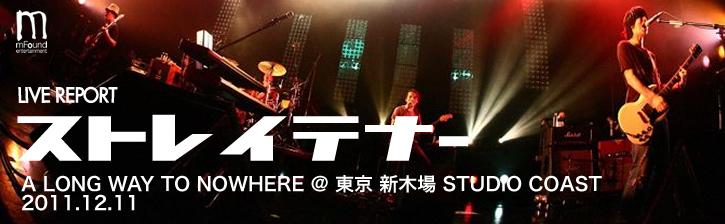 ストレイテナー A LONG WAY TO NOWHERE @ 渋谷 CLUB QUATTRO 2011年12月11日