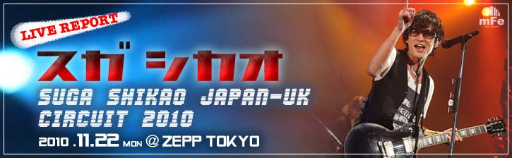 スガ シカオ JAPAN-UK cercuit at Zepp Tokyo