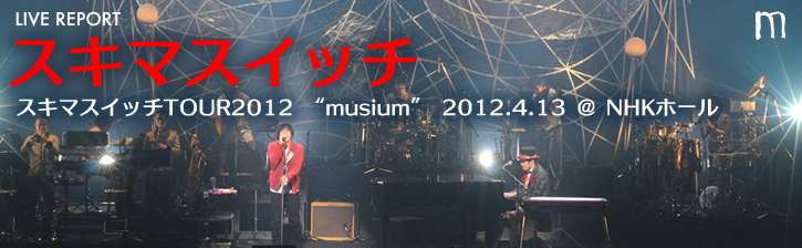 スキマスイッチ「スキマスイッチTOUR2012
