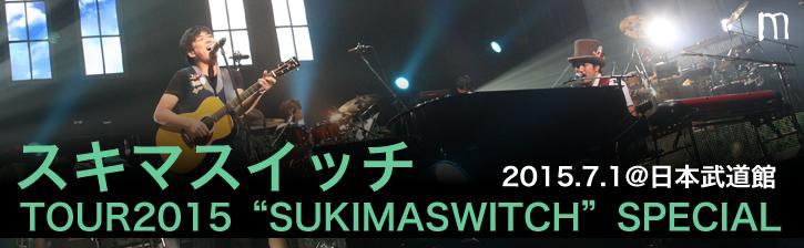 スキマスイッチ TOUR2015