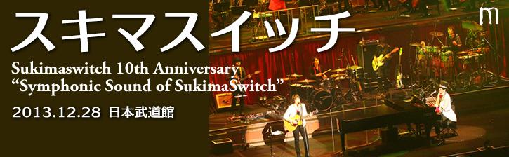 Sukimaswitch 10th Anniversary