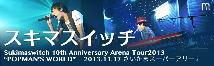 Sukimaswitch 10th Anniversary Arena Tour2013