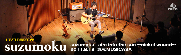 suzumoku   aim into the sun ~nickel wound~ 8/18(木) 東京:MUSICASA