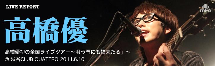 「高橋優 初の全国ライブツアー~唄う門にも福来たる2011」~渋谷CLUB QUATTRO